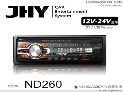 音仕達汽車音響 ND260 USB/SD/AUX/MP3音響主機 12V-24V通用isuzu/HINO/15T/20T