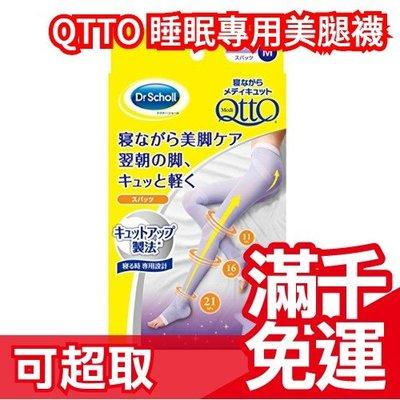 日本製 Dr.Scholl QTTO 睡眠專用機能美腿襪 夏季限定 透氣 三段提臀褲襪型❤JP Plus+