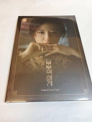 全新韓劇【夫婦的世界】OST 原聲帶CD (韓版) 金喜愛 朴海俊 韓素希
