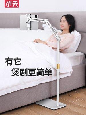 懶人手機支架小天手機平板支架落地直播ipad懸臂伸縮懶人床頭支撐架pro 12.9寸