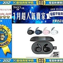 【35年連鎖老店】SOUL ST-XS2 高性能真無線藍牙耳機有發票/保固1年/公司貨