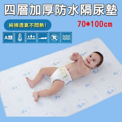 寶媽咪~純棉加厚四層夾棉防水隔尿墊/嬰兒床隔尿墊/月經墊/看護墊70X100