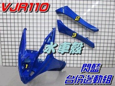 【水車殼】光陽 VJR 110 台份邊軌組 閃藍 3項$1530元 VJR 100 前柄 側條 前護條 邊條 景陽部品