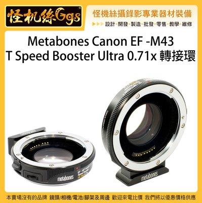 怪機絲 Metabones Canon EF  M43 T Speed Booster Ultra 0.71x 轉接環
