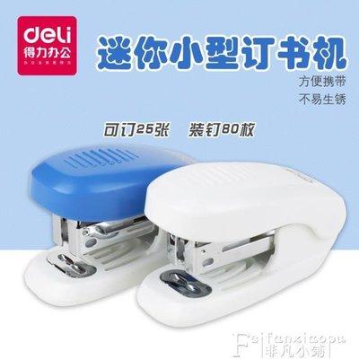訂書機訂書機小型迷你兒童訂書器小學生用訂書器可訂20張釘書機