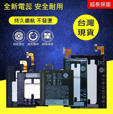 ☆送通用工具☆台灣現貨 X10 全新電池 HTC One X10 內置電池 B2PXH100 (X10u不能用)