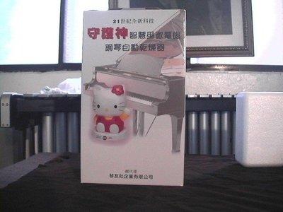 愛森柏格樂器-鋼琴自動除濕機 市價3400元 網拍特價1450元
