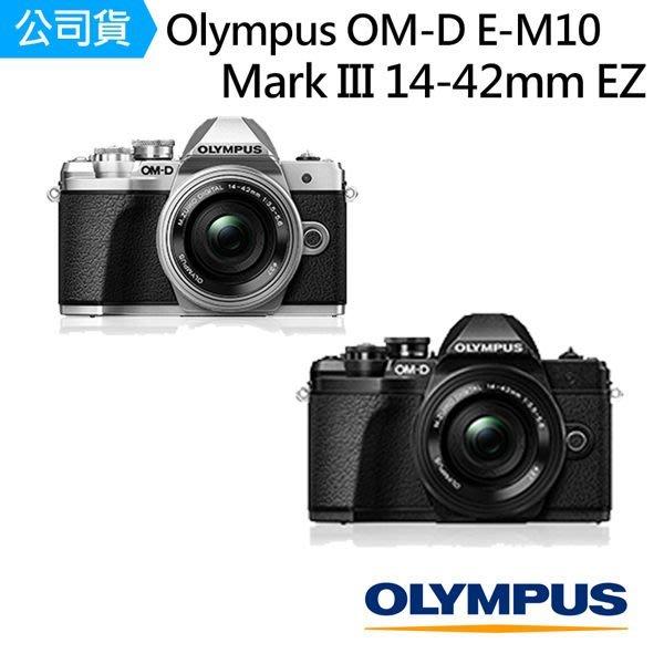 ((名揚數位))OLYMPUS E-M10 MARK III+14-42mm EZ 公司貨 兩年保固 登錄送禮8/31止