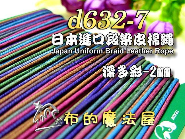 【布的魔法屋】d632-7日本進口深多彩2mm段染皮棉繩 (日本製彩色仿皮棉繩,緞染棉繩,圓包繩.拼布出芽蠟繩臘繩皮繩)