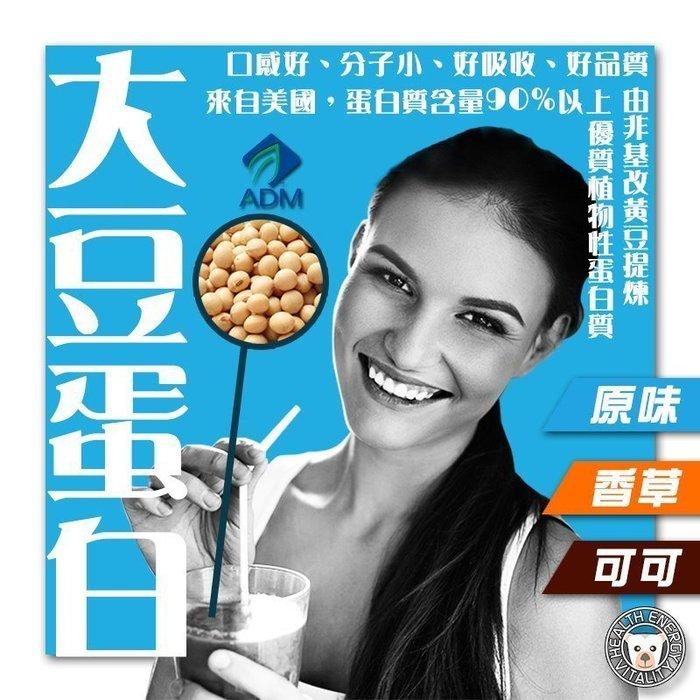 """熊芶居 非基因改造 分離 """"大豆蛋白~ADM-(500G)"""" 原味/巧克力/香草 植物性蛋白素 可搭 酵母粉 藍藻 綠藻"""
