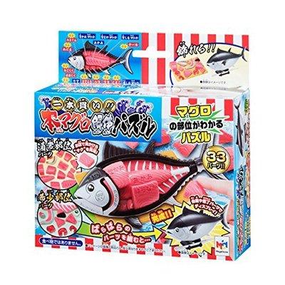 全新 日版 Megahouse 3D Fish Puzzle 吞拿 魚 解體 砌圖