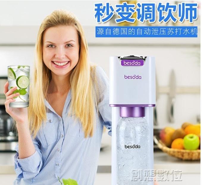 氣泡水機 進口家用自制碳酸飲料機奶茶店商用  DF