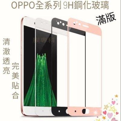 OPPO R9 R9S PLUS R7 R7S R11 R11S F1S A57 A77 9H鋼化玻璃貼 滿版 全屏