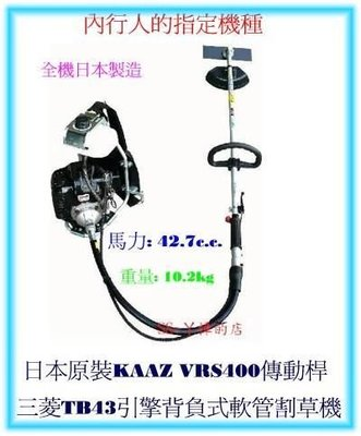 =SS-ㄚ樟的店=(含稅附發票) 日本原裝KAAZ VRS400傳動桿三菱TB43引擎背負式軟管割草機