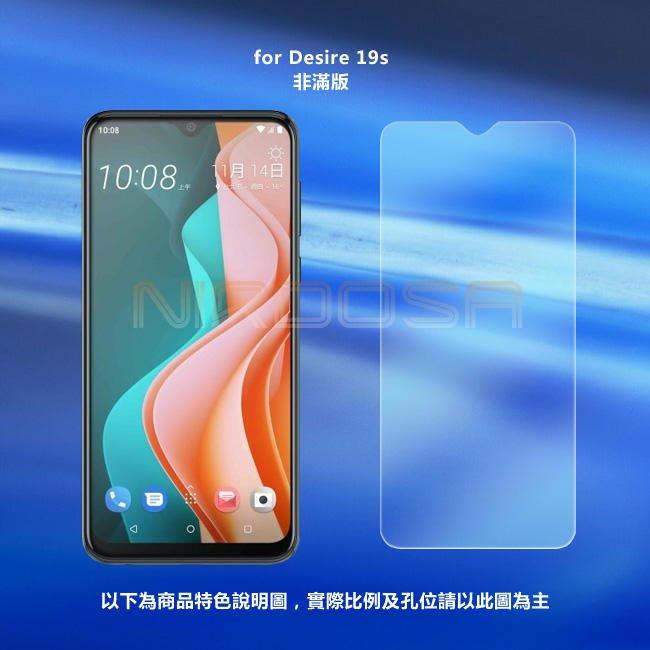 【愛瘋潮】NIRDOSA  HTC Desire 19s   9H 0.26mm 玻璃螢幕保護貼