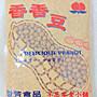 【芊恩零食小舖】香香豆 量販包 3000g 570元 酥皮豆 油皮豆 鳥蛋 花生 花生豆 懷舊古早味 另有芥末花生