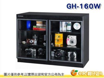寶藏閣 PATRON GH-160W 指針式電子實用型 防潮箱 148公升 5年保固 適用相機 攝影器材.等