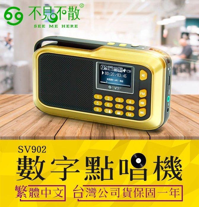 【傻瓜批發】(SV902)不見不散點唱機 台灣公司貨 喇叭音箱/TF支援最大32G插卡音響 FM/MP3音樂曲撥放 板橋