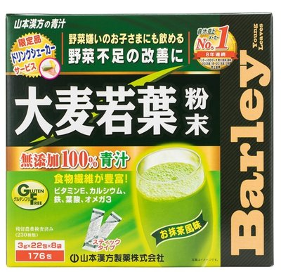 【代購】 Yamamoto Kanpoh 山本漢方 日本大麥若葉粉末 176包