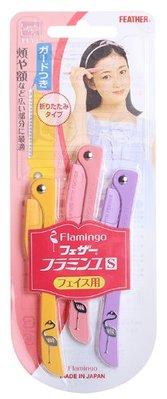 日本原裝進口FEATHER修眉刀 修容刀 刮刀 鶴刀 FLS  可折疊 限量