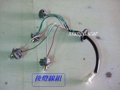 [重陽]豐田COROLLA 1996-1997年後燈線組[後燈紅白款式使用]