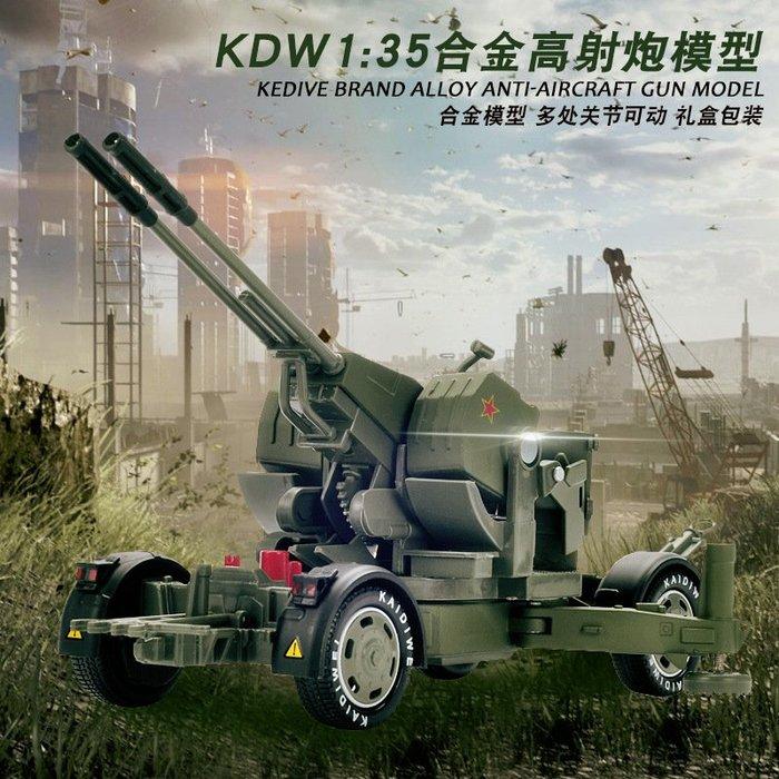 ╭。BoBo媽咪。╮禮盒 凱迪威模型 1:35 迫擊砲 90式 高射炮 防空炮 雙管連射機關炮 軍事 模型-預購