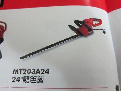 阿銘之家(外匯工具)SHIN KOMI 型鋼力24''電動籬笆剪/籬笆剪-MT203A24-全新公司貨