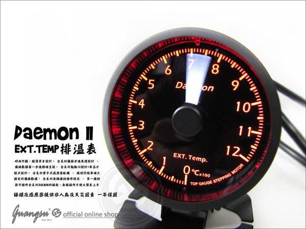 ☆光速改裝精品☆Daemon 二代 紅白變色 EXT TEMP 排溫表 排溫錶 多功能