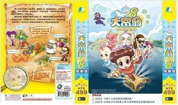 [哈GAME族] 全新現貨 高評價商店購安心 PC GAME 大宇 大富翁8 享樂版 支援WIN7 經典遊戲