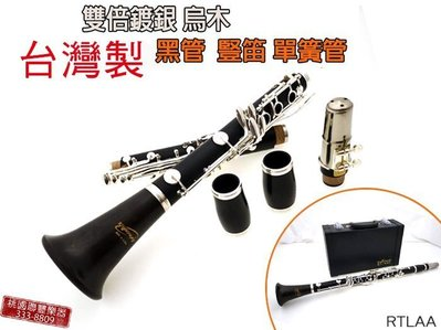 《∮聯豐樂器∮》高檔 雙鍍銀 烏木黑管...