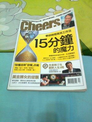 Cheers快樂工作人雜誌147期  15分鐘的魔力  黃金勝女的逆襲