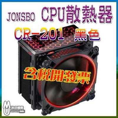 [沐印國際] 喬思伯JONSBO CR201 CR-201 RGB LED 側吹式 CPU 散熱器 RGB變色