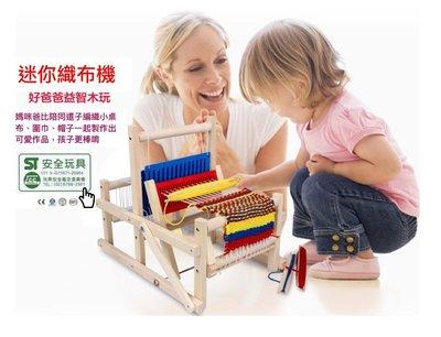 【晴晴百寶盒】木製手工編織機 創意手編紡織桌遊 益智遊戲 親子互動玩具 生日禮物 送禮禮品 CP值高 平價促銷 A154