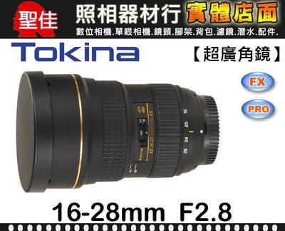 【聖佳】Tokina 16-28mm F2.8 PRO FX 全幅可用 超廣角 風景 人像 平行輸入 FOR C/N