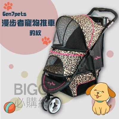 【寵物嚴選】Gen7pets 漫步者寵物推車-豹紋 外出 推車 雙煞 安全 大容量置物籃 透氣網窗 寵物扣繩