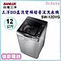 可議價~ SANLUX【SW- 12DVG】台灣三洋12公斤D...
