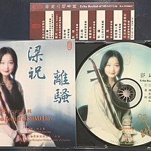 龍音中樂 邵琳二胡專輯 1995年 邵琳親筆簽名