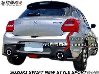 SUZUKI SWIFT NEW STYLE SPORT保桿空力套件18-19 (前 後保+水箱罩+側裙+烤漆+尾翼)