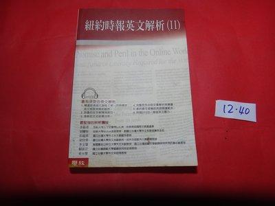 【愛悅二手書坊 12-40】紐約時報英文解析(1) 聯經 沒CD