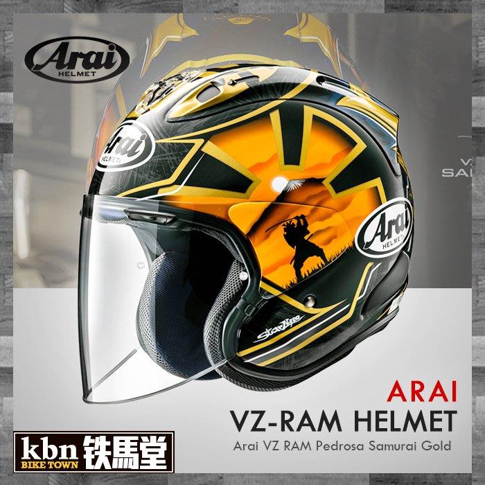 ☆KBN☆鐵馬堂 日本 Arai 頂級 VZ-RAM 3/4 半罩 安全帽 RAM4 金武士 SAMURAI 26 金侍