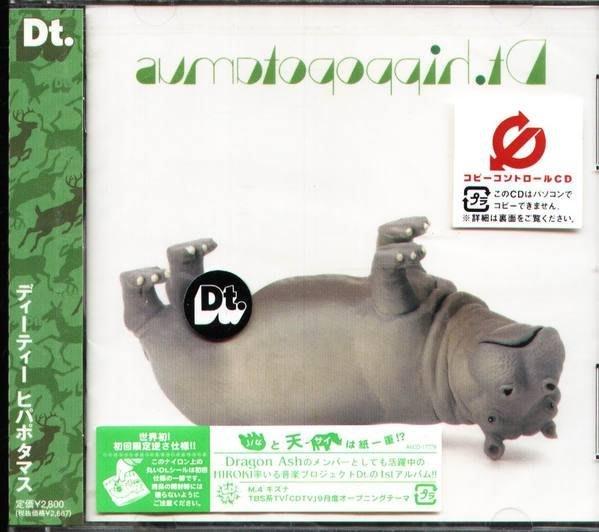 (甲上) Dt. - hippopotamus (hippopotamaus)
