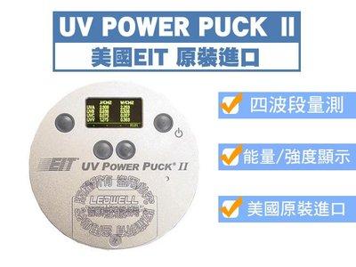 LEDWELL~【原裝進口】美國 EIT UV POWER PUCK II 【四波段 】UV能量計/照度計、含稅附發票