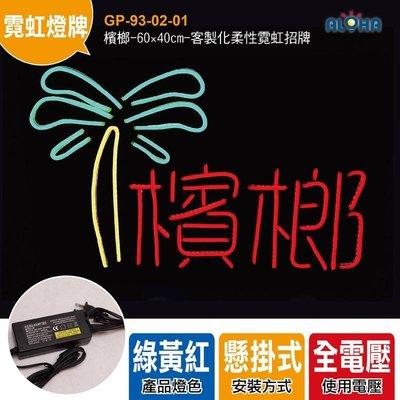 LED霓虹燈牌《GP-93-02-01》檳榔-60×40cm廣告招牌、LED燈牌客製化、字幕機、顯示屏、餐廳