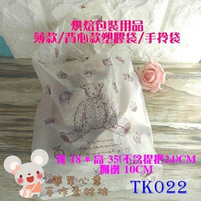 TK022【每組10個20元】鄉村泰迪...
