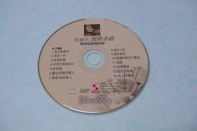 紫色小館78--------鄧麗君-懷舊金曲(DISC 1)