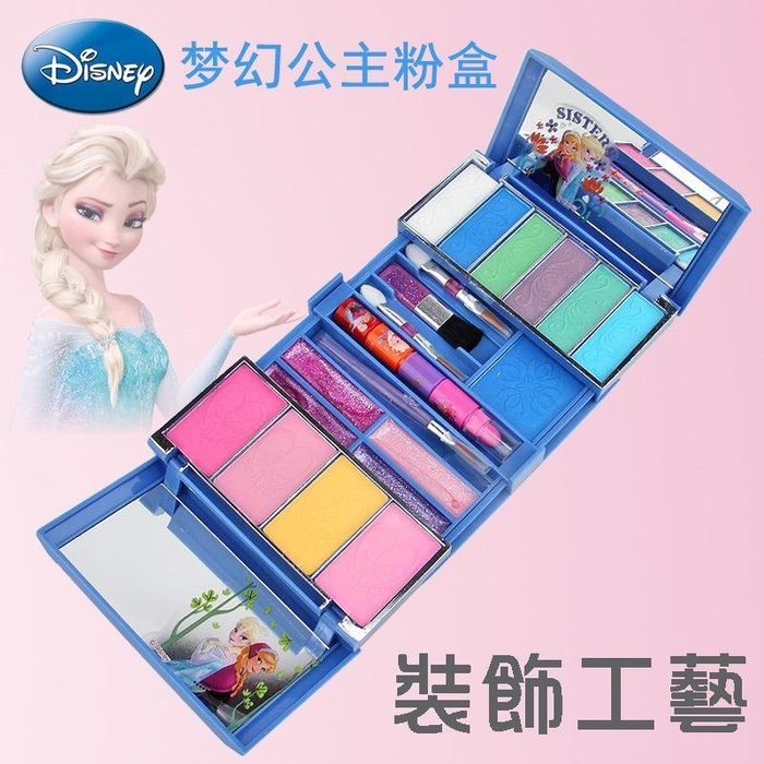 迪士尼冰雪奇緣兒童化妝品公主彩妝盒套裝女孩口紅眼影生日禮物