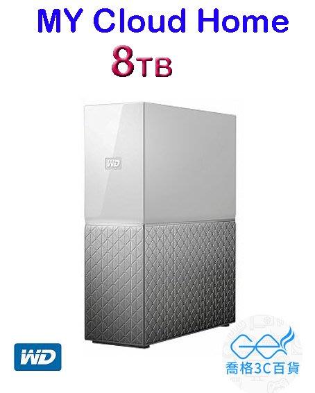 喬格電腦  WD My Cloud Home 8TB 雲端儲存系統