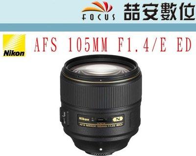 《喆安數位》Nikon AF-S Nikkor 105mm F1.4 E ED 大光圈 成像銳利 平輸 一年保固 #1