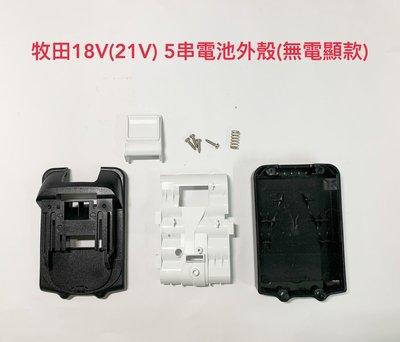 電動工具電池外殼套料 通用 牧田18V(21V) 無電顯款 5串鋰電池電池殼 / 超薄款 / BL1820B
