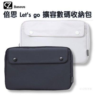 Baseus 倍思 Lets go 擴容數碼收納包 3C收納包 多功能收納包 3C包 行李箱收納包 包中包 隨身旅行包